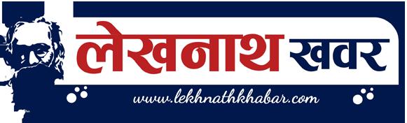 Lekhnath Khabar